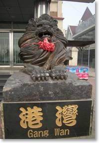 天津狛犬2