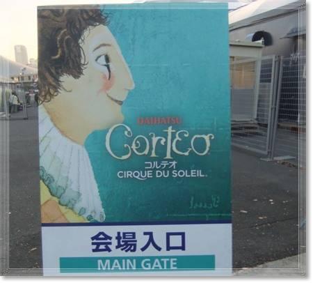 コルテオ1
