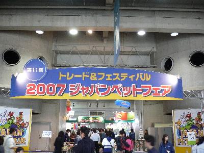 ジャパンペットフェア。