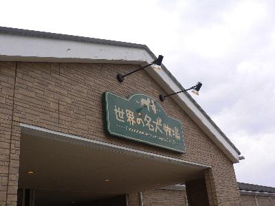 世界の名犬牧場。