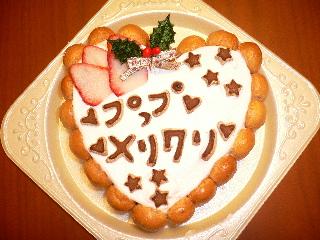 あたちだけのケーキ。