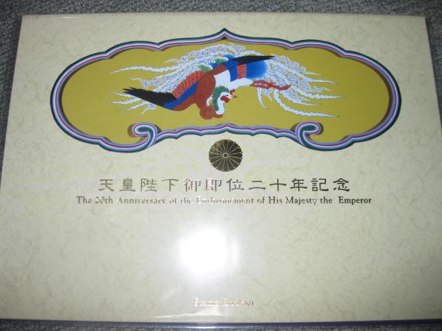 天皇陛下御即位二十周年記念 1