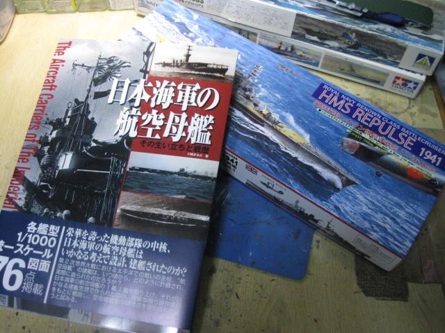 日本海軍の・・・
