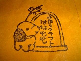 hanamomo_stamp.jpg