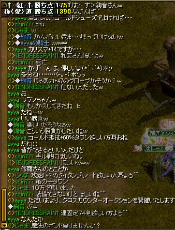 20051113215550.jpg