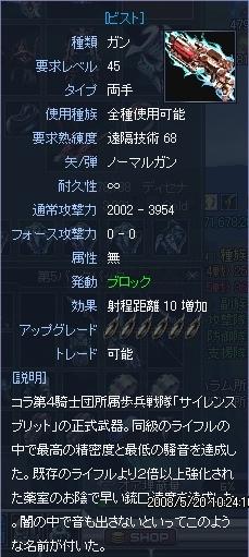 M-72ダークブリッド