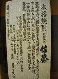 佐藤白7202