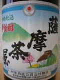 薩摩茶屋2