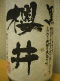 櫻井黒12