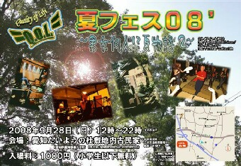 QOL夏フェス08 オモテのコピー(小)