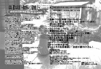 QOL 夏フェス08 ウラのコピー(小)