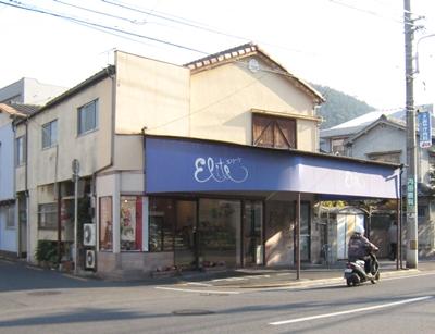エリート洋菓子店 宮脇店