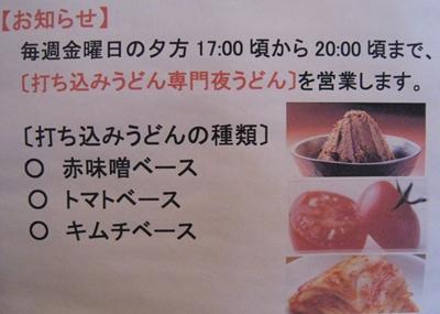 ishikawaudon1001-16.jpg