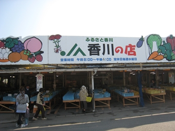 JA香川の店