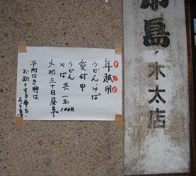 小島 木太店