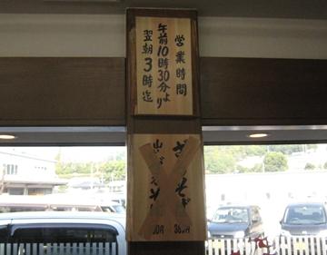 黒田屋勅使店