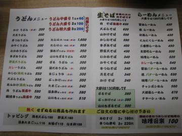 黒田屋勅使店 クリック拡大