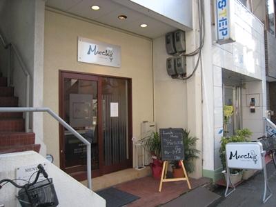 レストラン・マルシェ