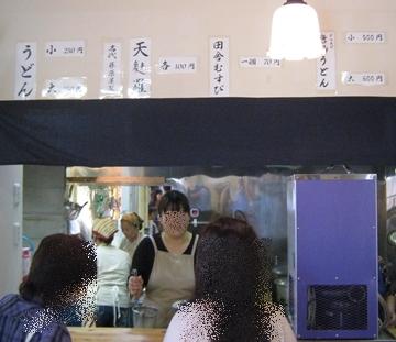 麺豪 山下