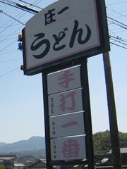 庄一うどん091021