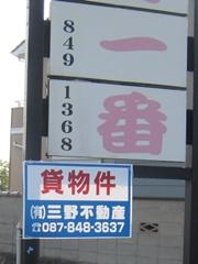 庄一うどん091029