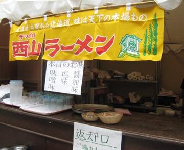 トキワ街のラーメン店