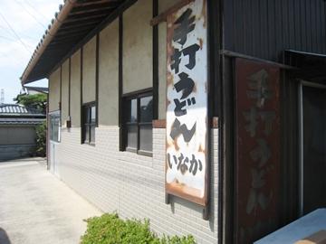 高崎(いなか)