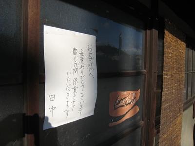 田中(綾川町)