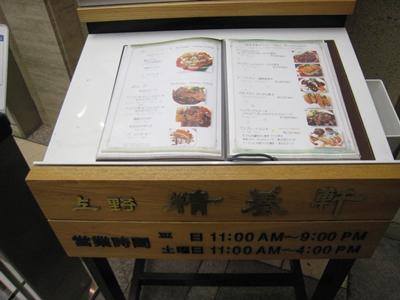 精養軒日本橋店