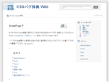 CSSバグ辞典 Wiki