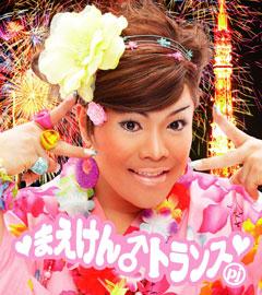まえけん♂トランス.pj/東京チャランス
