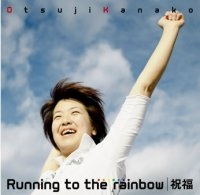 尾辻かな子「Running to the rainbow」