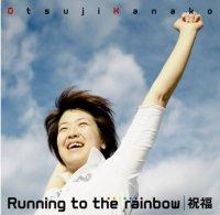 尾辻かな子「Running to the rainbow」