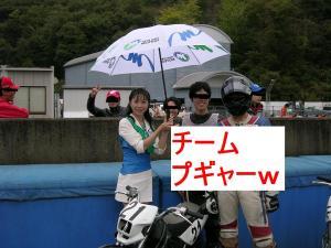 チームプギャーm9っ(^д^)