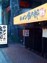 ラーメン金太郎店090917