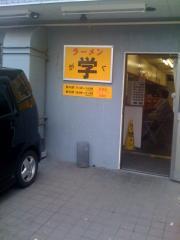 ラーメン学店090918