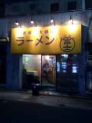 富士丸西新井大師店090926