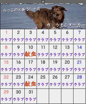 うそこカレンダー