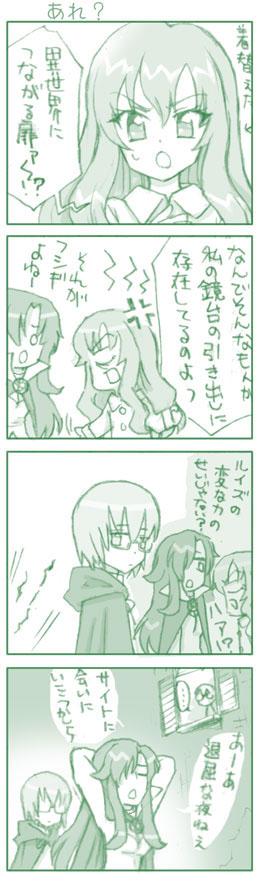 喫茶ゼロ10