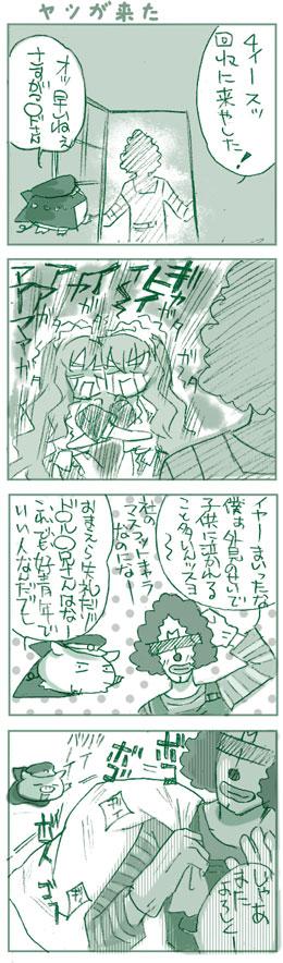 喫茶ゼロ34