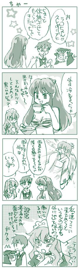 喫茶ゼロ38