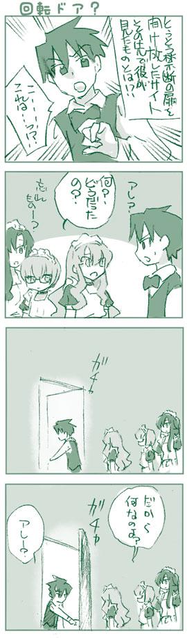 喫茶ゼロ40