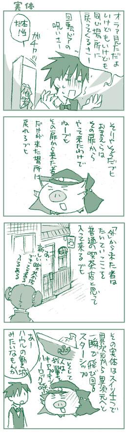 喫茶ゼロ41