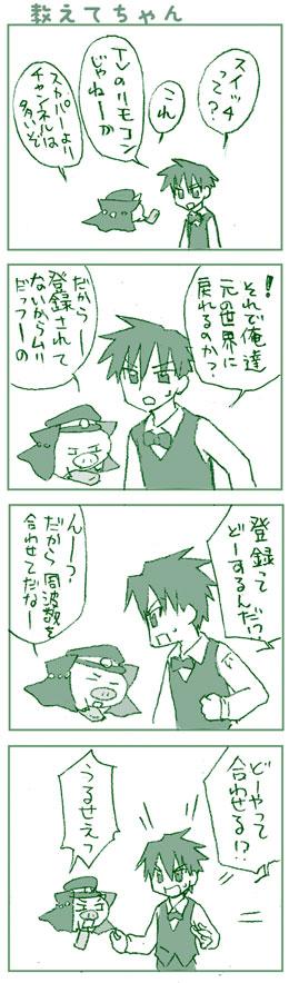 喫茶ゼロ42