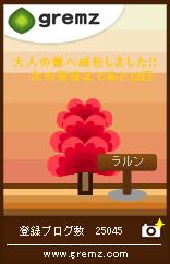 1本目の樹