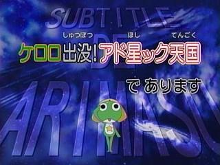 アニメ「ケロロ軍曹」第152話