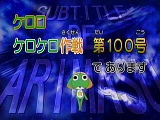 アニメ「ケロロ軍曹」第153話