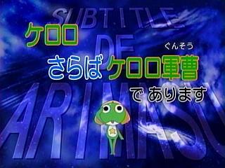 アニメ「ケロロ軍曹」第154話
