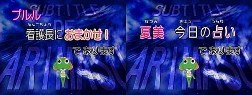 アニメ「ケロロ軍曹」第157話