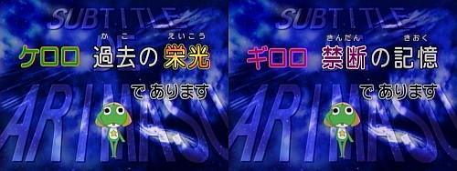 アニメ「ケロロ軍曹」第158話